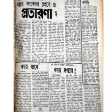 October 01,1972 Deshbangla_DSC0048ab copy