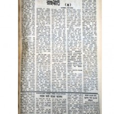 October 01,1972 Notuon Bangla_DSC0041a bcopy
