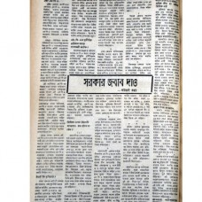 October 01,1972 Notuon Bangla_DSC0042a copy