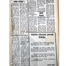 October 01,1972 Notuon Bangla_DSC0043ab copy
