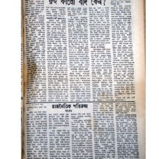 October 01,1972 Notuon Bangla_DSC0045bacopy