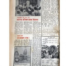October 5,1972 Deshbangla_DSC0046a copy