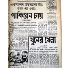 October 5,1972 Deshbangla_DSC0046ab copy