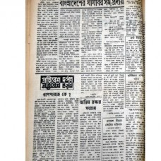 October 5,1972 Deshbangla_DSC0049a copy
