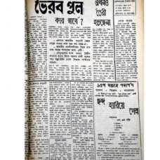 October 5,1972 Deshbangla_DSC0049ab copy