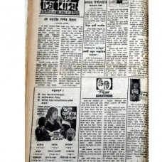 September 29, 1972 Duyinik Ethehaad_DSC0038a copy