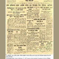 image-26 language movement 1952 newspaper azad copy